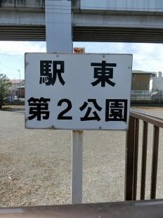 駅東第2公園