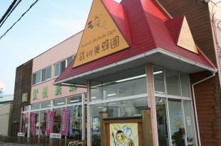 武州養蜂園3