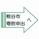 熊谷市寄附申出へ