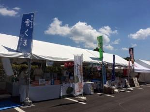 日本プロゴルフ選手権大会ギャラリープラザ
