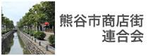 熊谷市商店街連合会