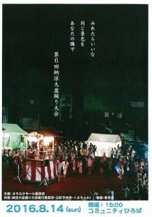 納涼大盆踊り大会2