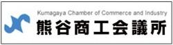 熊谷商工会議所